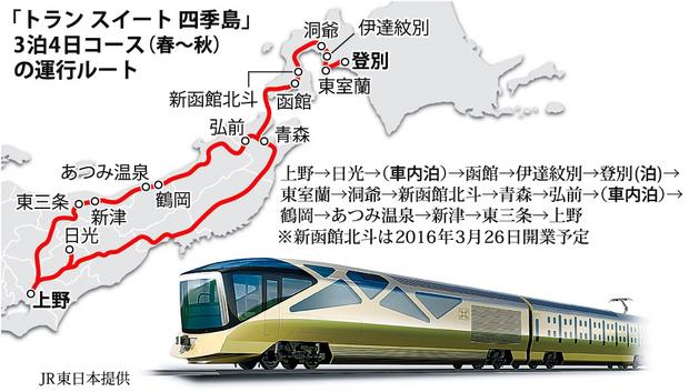 JR東日本・寝台列車『トランスイート四季島』 最高級客室3泊4日で ...